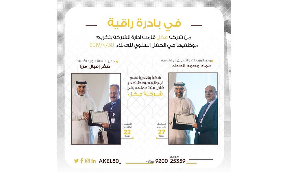 Honouring Akel's Most Senior Exec. Management Members During Akel Annual Customers Event 2019